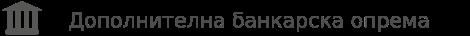 Dopolnitelna bankarska oprema