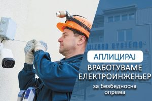 Визард Системи вработува 1 - Електроинженер за изведба